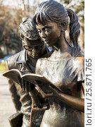 Купить «Памятник Шурику и Лиде в Краснодаре», фото № 25871765, снято 29 марта 2020 г. (c) Денис Черкашин / Фотобанк Лори