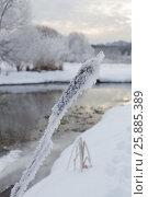 Купить «Снежная река Пехорка», фото № 25885389, снято 3 февраля 2017 г. (c) Сергей Паникратов / Фотобанк Лори