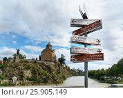 Купить «Direction to different places in Tbilisi, Georgia», фото № 25905149, снято 24 сентября 2016 г. (c) Elena Odareeva / Фотобанк Лори