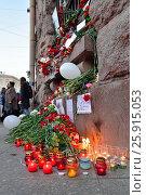 Купить «Горящие лампады в память о жертвах теракта 3 Апреля 2016 года у здания метро Технологический Институт. Санкт-Петербург, Россия, 2017-04-06.», фото № 25915053, снято 6 апреля 2017 г. (c) Максим Мицун / Фотобанк Лори