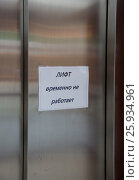 """Объявление """"Лифт временно не работает"""" на двери лифта. Стоковое фото, фотограф Ekaterina M / Фотобанк Лори"""