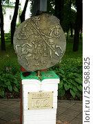 Купить «Памятник копейке образца 1612 года», фото № 25968825, снято 23 июля 2015 г. (c) Саломатников Владимир / Фотобанк Лори