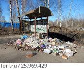 Стихийная свалка мусора на автобусной остановке. Заводская улица. Ногинский район. Московская область (2017 год). Стоковое фото, фотограф lana1501 / Фотобанк Лори