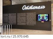 Купить «На выставке Оттепель в Третьяковской галерее. Москва», фото № 25970645, снято 12 апреля 2017 г. (c) Victoria Demidova / Фотобанк Лори
