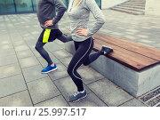 Купить «close up of couple doing lunge exercise on street», фото № 25997517, снято 17 октября 2015 г. (c) Syda Productions / Фотобанк Лори