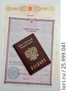 Купить «Документы для оформления наследства. Российский паспорт и свидетельство о смерти лежат на нотариально заверенном завещании у нотариуса», эксклюзивное фото № 25999041, снято 14 апреля 2017 г. (c) Игорь Низов / Фотобанк Лори