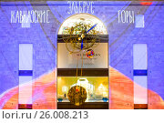 Купить «Лазерное световое шоу в магазине  Центральный Детский Мир на Лубянке, Москва», фото № 26008213, снято 24 сентября 2018 г. (c) Татьяна Васильева / Фотобанк Лори