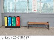 Купить «Урны для раздельного сбора мусора на станции МЦК «Лужники»», фото № 26018197, снято 19 апреля 2017 г. (c) Павел Москаленко / Фотобанк Лори