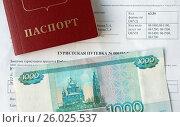 Паспорт, деньги и квитанция из туристического агентства. Стоковое фото, фотограф Цибаев Алексей / Фотобанк Лори