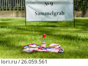 Купить «BERLIN - MAY 09, 2016: Victory Day in Treptower Park (Soviet war memorial). Mass grave of fallen soldiers and officers who liberated Berlin from the Nazis. Russian tradition at the grave - vodka, black bread and cigarettes.», фото № 26059561, снято 9 мая 2016 г. (c) Sergey Kohl / Фотобанк Лори