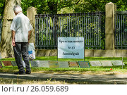 Купить «BERLIN - MAY 08, 2016: Victory in Europe Day. Treptower Park. Mass grave of fallen soldiers and officers who liberated Berlin from the Nazis. Signs with names and date of death.», фото № 26059689, снято 8 мая 2016 г. (c) Sergey Kohl / Фотобанк Лори