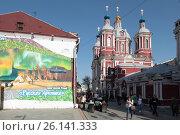 Купить «Москва, улица Климентовский переулок весной и графити на стене дома», эксклюзивное фото № 26141333, снято 30 апреля 2017 г. (c) Дмитрий Неумоин / Фотобанк Лори