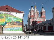 Купить «Москва, улица Климентовский переулок, графити на стене», эксклюзивное фото № 26141349, снято 30 апреля 2017 г. (c) Дмитрий Неумоин / Фотобанк Лори
