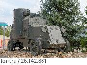 Купить «Советский бронированный автомобиль Остин в Центральном музее бронетанкового вооружения и техники, Кубинка», фото № 26142881, снято 1 сентября 2015 г. (c) Pukhov K / Фотобанк Лори
