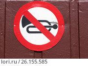 """Купить «Дорожный знак """"Подача звукового сигнала запрещена""""», эксклюзивное фото № 26155585, снято 1 мая 2017 г. (c) Александр Щепин / Фотобанк Лори"""