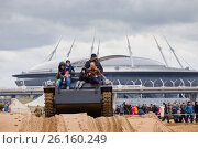 Купить «Катание на танке на фоне нового стадиона. Военно-исторический фестиваль. Пляж парка 300-летия. Санкт-Петербург.», фото № 26160249, снято 30 апреля 2017 г. (c) Евгений Кашпирев / Фотобанк Лори