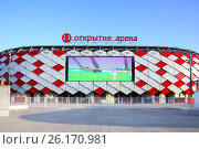 Купить «Facade of Otkrytie Arena Stadium», фото № 26170981, снято 3 мая 2017 г. (c) Роман Сигаев / Фотобанк Лори