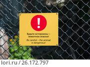 Купить «Warning or prohibiting labels in Moscow Zoo», фото № 26172797, снято 26 июня 2016 г. (c) Елена Корнеева / Фотобанк Лори