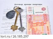 Купить «Ключи от квартиры и деньги лежат на бланке договора аренды квартиры», фото № 26185297, снято 29 апреля 2017 г. (c) Максим Мицун / Фотобанк Лори