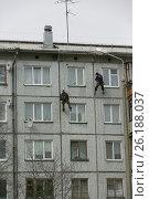 Промышленные альпинисты на фасаде жилого дома. Редакционное фото, фотограф Иван Малыгин / Фотобанк Лори