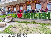 """Купить «Надпись """"Я люблю Тбилиси"""". Тбилиси. Грузия.», эксклюзивное фото № 26188737, снято 29 апреля 2017 г. (c) Сергей Афанасьев / Фотобанк Лори"""