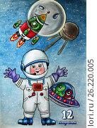 Купить «День космонавтики», иллюстрация № 26220005 (c) Полина Рогожина / Фотобанк Лори