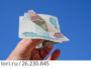 Купить «Denominations of Russian money, folded in the airplane against the blue sky in hand», фото № 26230845, снято 10 февраля 2017 г. (c) Леонид Еремейчук / Фотобанк Лори