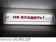 """Светящееся табло """"не входить""""над дверью кабинета врача. Стоковое фото, фотограф Иманова Ирина / Фотобанк Лори"""
