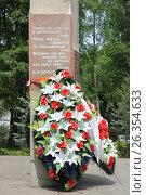 Купить «Венок у памятника воинам-интернационалистам в городе Калининграде, 2017», эксклюзивное фото № 26354633, снято 23 мая 2017 г. (c) Ната Антонова / Фотобанк Лори