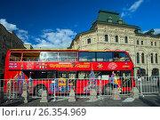 Двухэтажный экскурсионный автобус City Sihgtseeng. улица Ильинка, Москва, фото № 26354969, снято 13 мая 2017 г. (c) Татьяна Белова / Фотобанк Лори