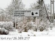 Дорожный указатель на Свято-Пафнутьев Боровский монастырь, эксклюзивное фото № 26389217, снято 4 января 2017 г. (c) Константин Косов / Фотобанк Лори