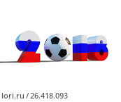 Цифры 2018 цвета российского флага и футбольный мяч. Редакционная иллюстрация, иллюстратор Денис Рубцов / Фотобанк Лори