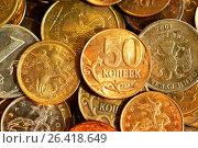Купить «Российские деньги . 50 копеек», фото № 26418649, снято 28 мая 2014 г. (c) Сергеев Валерий / Фотобанк Лори