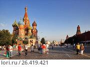 Купить «Туристы гуляют по Красной площади в Москве», фото № 26419421, снято 9 августа 2013 г. (c) Александр Гаценко / Фотобанк Лори