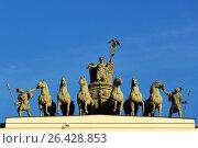 Купить «Триумфальная колесница на арке здания Главного штаба в Санкт-Петербурге», фото № 26428853, снято 16 мая 2013 г. (c) Александр Гаценко / Фотобанк Лори