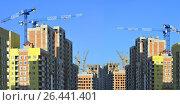Панорама строительства современного  жилого района. Стоковое фото, фотограф Сергеев Валерий / Фотобанк Лори