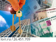 Купить «Ключи от квартиры на фоне фасада дома и денег», фото № 26451709, снято 12 февраля 2017 г. (c) Сергеев Валерий / Фотобанк Лори
