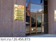 Купить «Министерство транспорта российской федерации», фото № 26456873, снято 18 мая 2014 г. (c) Тарановский Д. / Фотобанк Лори