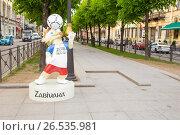 Купить «Скульптура Забиваки, установленная на Большой конюшенной улице в Санкт-Петербурге», фото № 26535981, снято 8 июня 2017 г. (c) Сергей Дубров / Фотобанк Лори