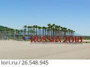 Купить «Инсталляция Russia 2018 у железнодорожного вокзала Имеретинский курорт в Олимпийским парке в Сочи», фото № 26548945, снято 5 июня 2017 г. (c) Наталья Гармашева / Фотобанк Лори