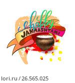 Купить «Happy janmashtami celebration banner», иллюстрация № 26565025 (c) Олеся Каракоця / Фотобанк Лори
