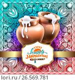 Happy janmashtami greeting card design. Стоковая иллюстрация, иллюстратор Олеся Каракоця / Фотобанк Лори