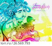 Купить «Happy janmashtami celebration colorful design», иллюстрация № 26569793 (c) Олеся Каракоця / Фотобанк Лори