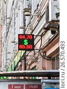 Купить «Табло обмена валюты на Большой Сухаревской площади», эксклюзивное фото № 26570493, снято 28 февраля 2020 г. (c) Алёшина Оксана / Фотобанк Лори