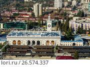 Купить «Сочи, вид сверху на железнодорожный вокзал и городскую застройку в Центральном районе», фото № 26574337, снято 25 августа 2019 г. (c) glokaya_kuzdra / Фотобанк Лори