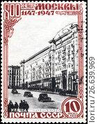 Купить «800-летие Москвы. Марка СССР 1947 года», фото № 26639969, снято 29 апреля 2017 г. (c) Владимир Макеев / Фотобанк Лори