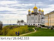 Купить «VLADIMIR, RUSSIA - May 06, 2017: Dormition Cathedral (Assumption Cathedral) in Vladimir. UNESCO World Heritage Site», фото № 26642333, снято 6 мая 2017 г. (c) Николай Чутчиков / Фотобанк Лори