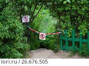 Купить «Таблички со знаками проход запрещен, спуск по лестнице вниз среди кустов», фото № 26676505, снято 24 июня 2017 г. (c) Кекяляйнен Андрей / Фотобанк Лори