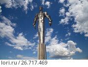 Купить «Monument to Yuri Gagarin (42.5-meter high pedestal and statue), the first person to travel in space. It is located at Leninsky Prospekt in Moscow, Russia. The pedestal is designed to be reminiscent of a rocket exhaust», фото № 26717469, снято 23 июля 2017 г. (c) Владимир Журавлев / Фотобанк Лори