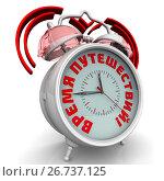Время путешествий! Звенящий будильник с надписью. Стоковая иллюстрация, иллюстратор WalDeMarus / Фотобанк Лори